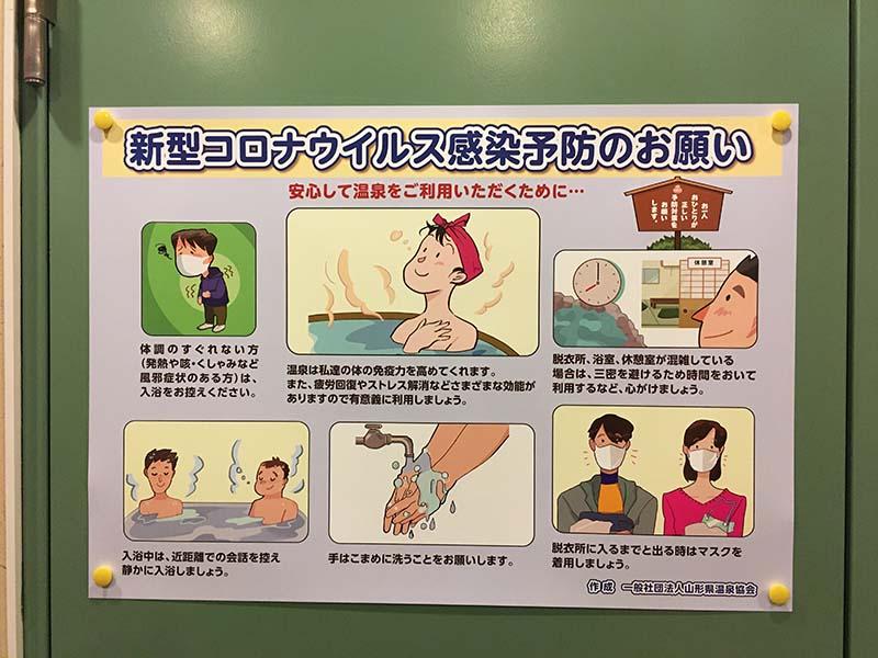 銀山溫泉新冠肺炎防疫措施告示
