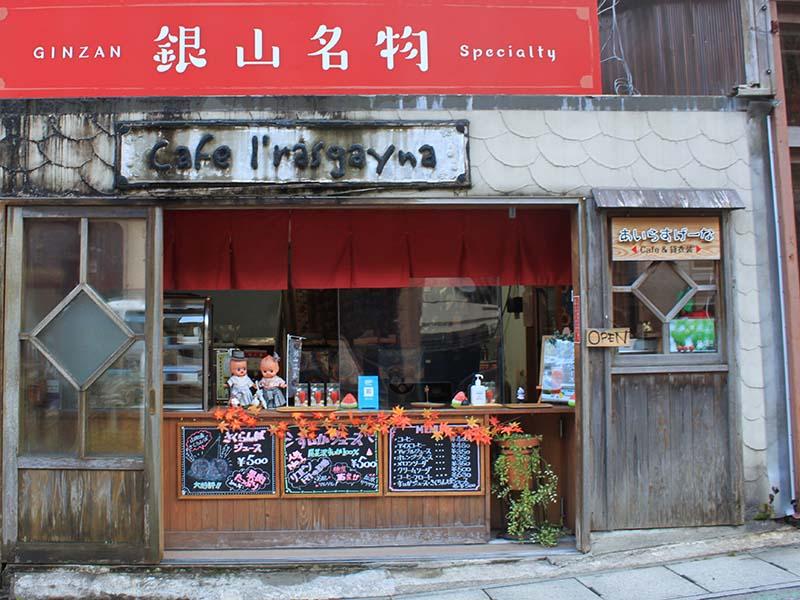 銀山溫泉「Cafe I'rasgayna」(あいらすげーな)