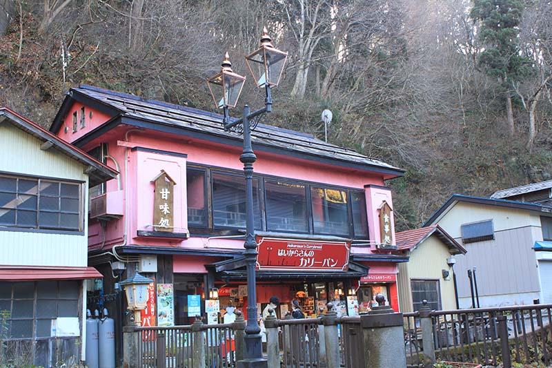 銀山溫泉「はいからさんのカリーパン」