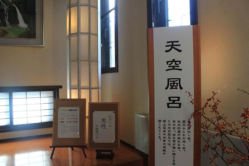 銀山溫泉昭和館天空風呂