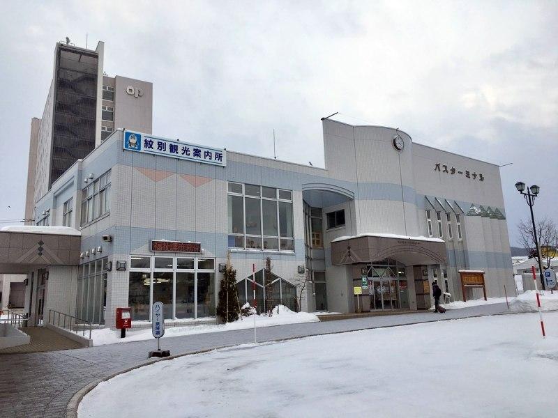 紋別巴士站