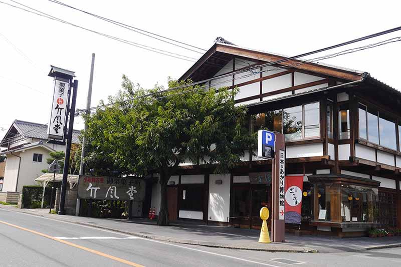 竹風堂本店外觀