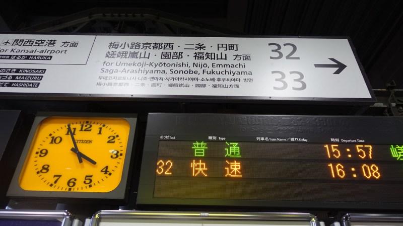 京都車站告示牌