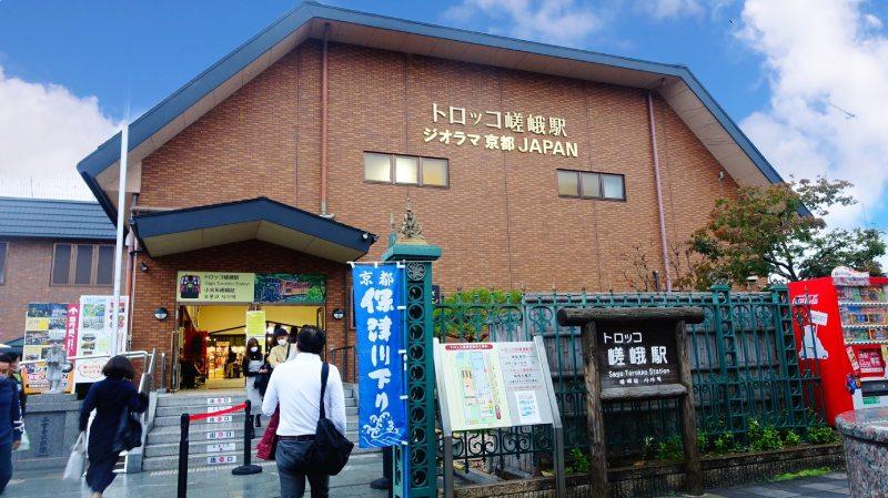 小火車嵯峨車站(トロッコ嵯峨駅)
