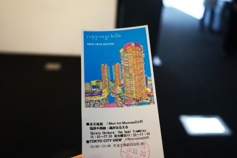 森美術館及六本木新城展望台東京城市觀景的門票