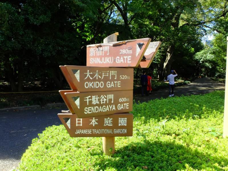 新宿御苑中的指示牌
