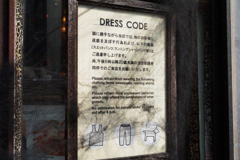 Cafe La Bohéme新宿御苑的門外的服裝說明