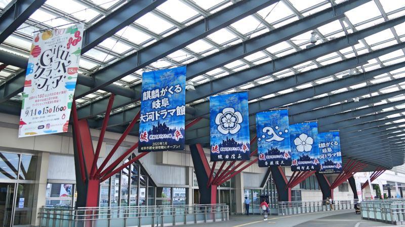 2020大河劇《麒麟來了》的宣傳旗幟,岐阜車站拍攝
