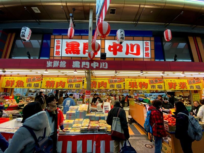 黑門中川超市外觀