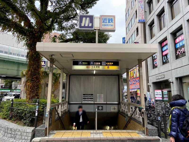 地下鐵日本橋站10號出口
