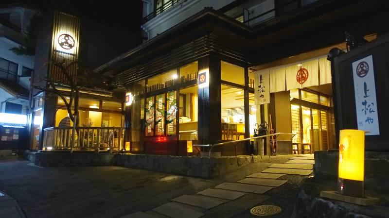 上松屋溫泉旅館外觀