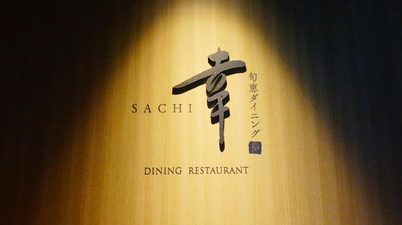 旬恵ダイニング 幸 SACHI(旬惠DINING 幸 SACHI)