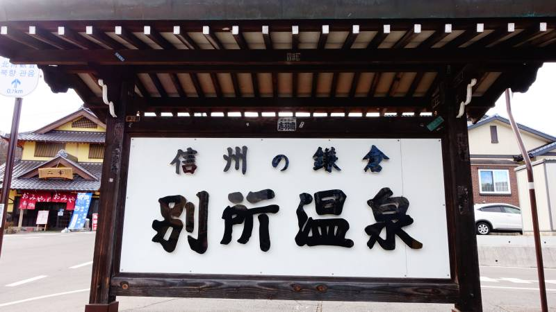 信州的鎌倉別所溫泉看板