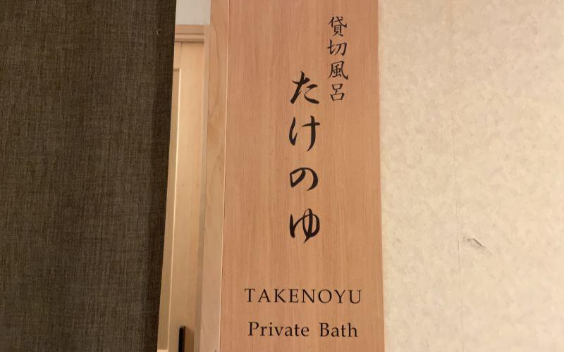 貸切風呂個人湯屋「たけのゆTAKENOYU」(竹之湯)