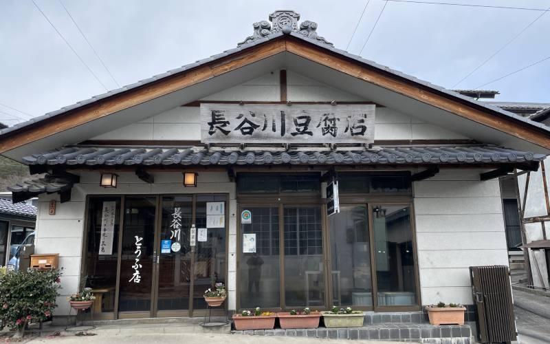 長谷川豆腐店外觀