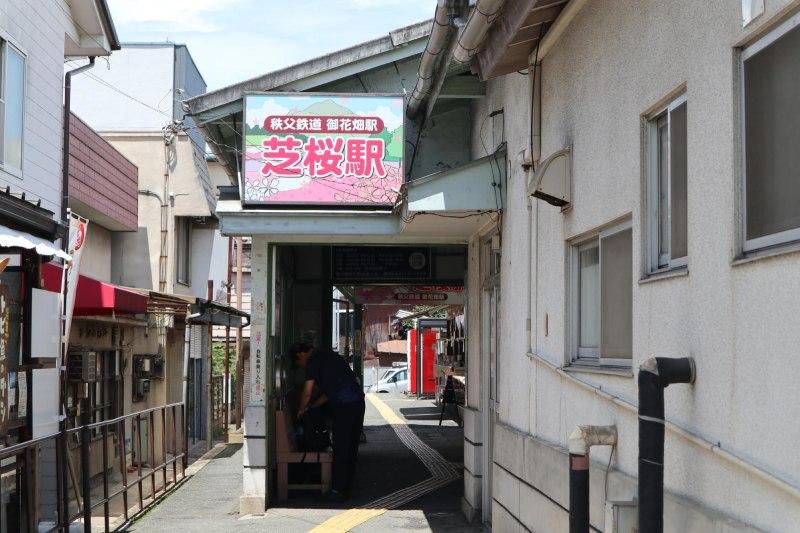 「御花畑站」入口