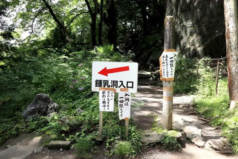山中的岔路與看板