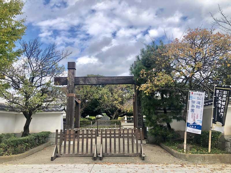 水戶市立三之丸小學校