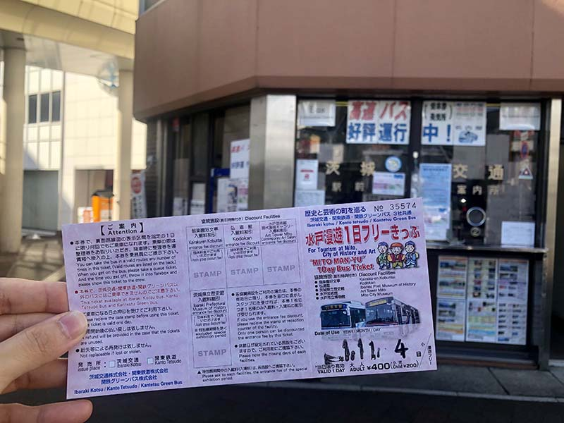 水戶漫遊1日乘車券