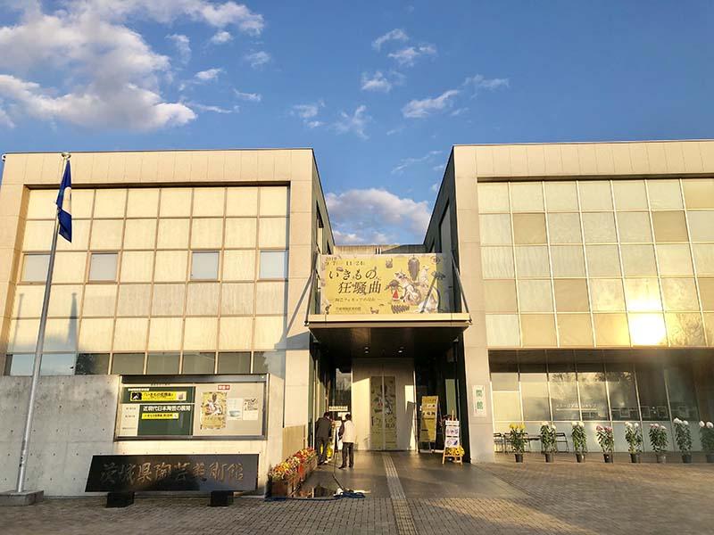 茨城笠間藝術之森公園