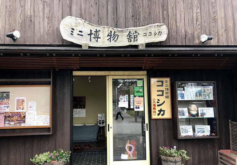 茨城鹿島神宮ミニ博物館ココシカ