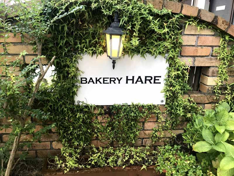 Bakery Hare招牌
