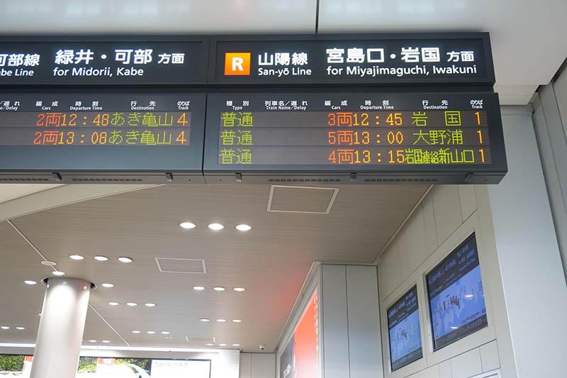 JR山陽線往宮島口告示牌
