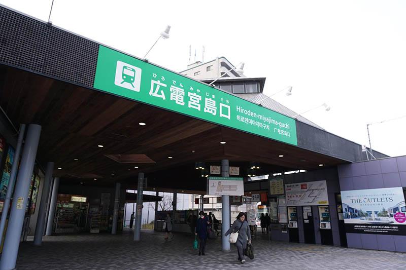 廣電宮島口站
