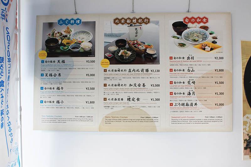 鶴岡市立加茂水族館餐廳「沖海月」的菜單