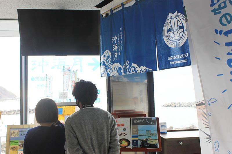 鶴岡市立加茂水族館餐廳「沖海月」