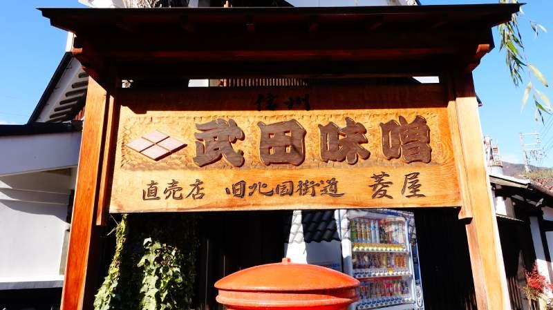 武田味噌招牌