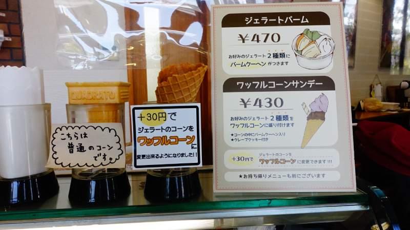 冰淇淋餅乾筒及價位表