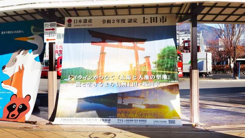 上田車站前的日本遺產掛報