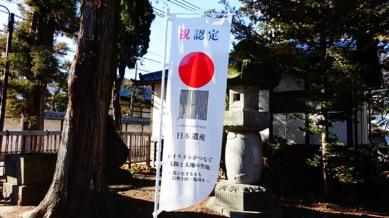 日本遺產旗幟