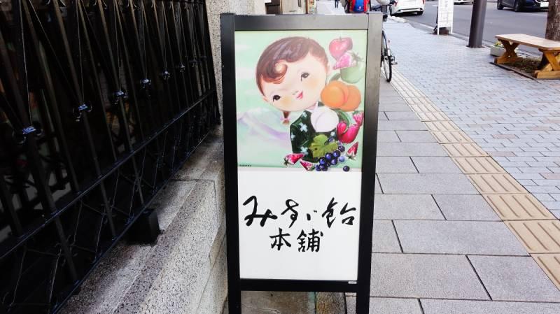 みすず飴本舗飯島商店(MISUZU糖飯島商店)招牌