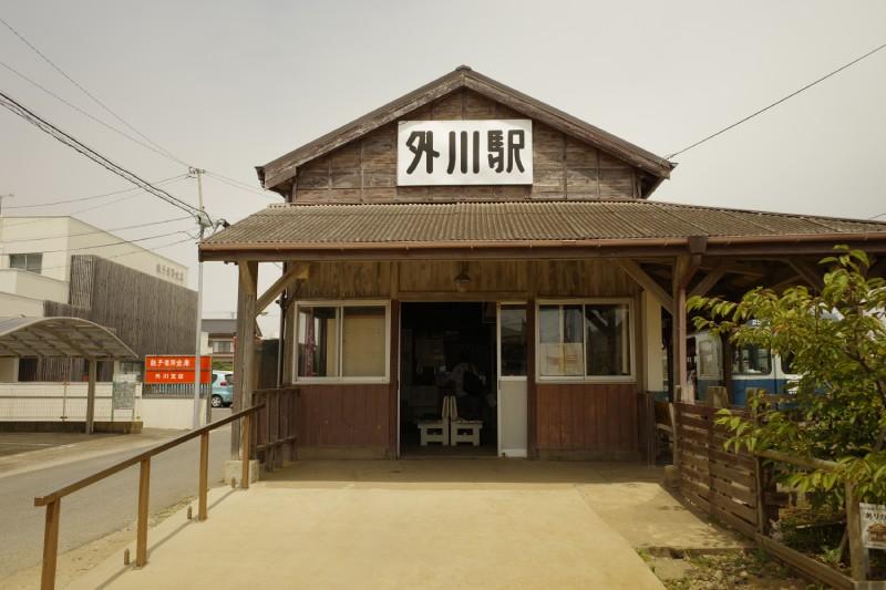 銚子電鐵外川站