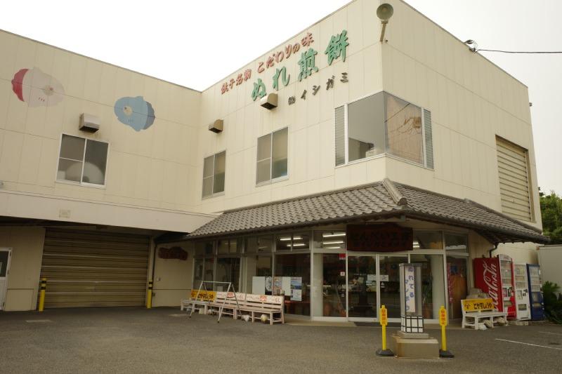 イシガミぬれ煎餅犬吠店