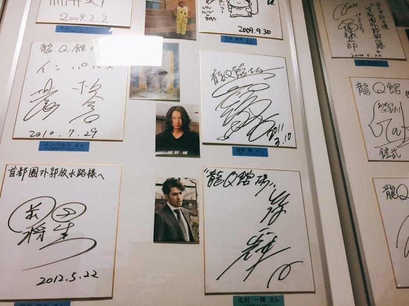 日本明星的留言簽名