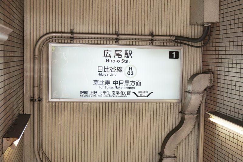 廣尾站1號出口