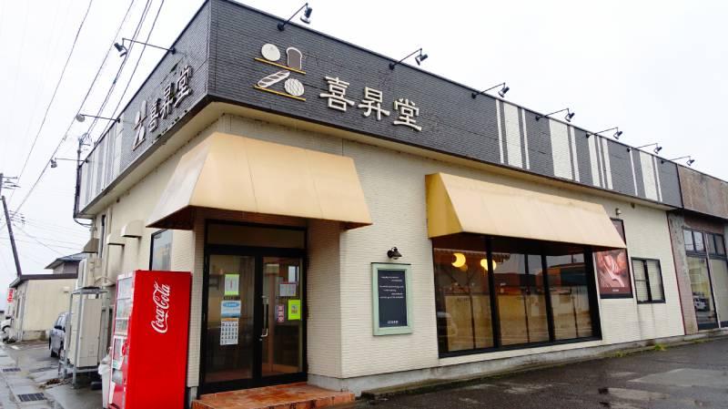 喜昇堂麵包店外觀