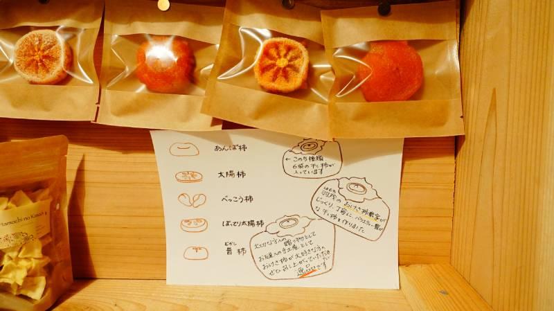 柿子水果乾