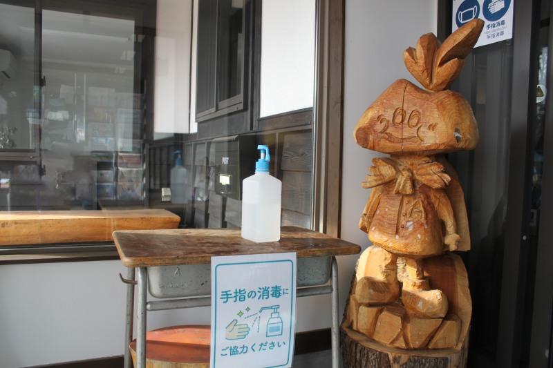 嬬戀村地域交流中心入口的酒精