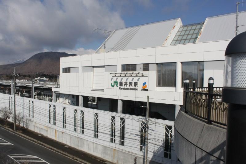 JR輕井澤站