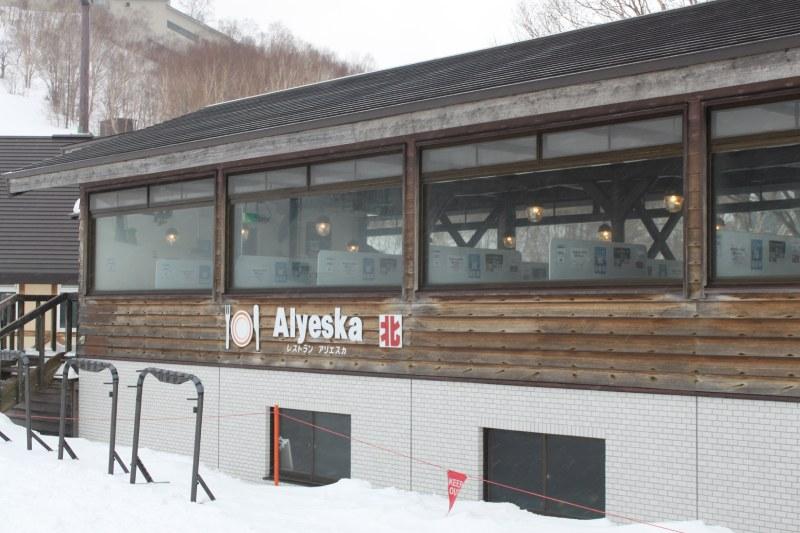 餐廳「Alyeska」