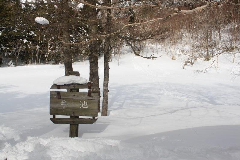 萬座溫泉滑雪場內牛池