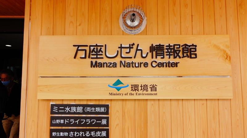 萬座自然情報館