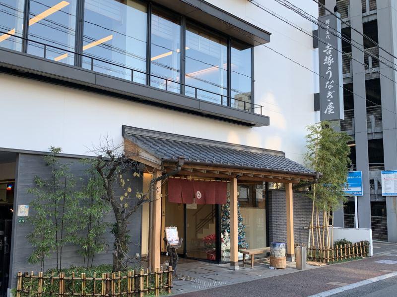 吉塚鰻魚飯外觀