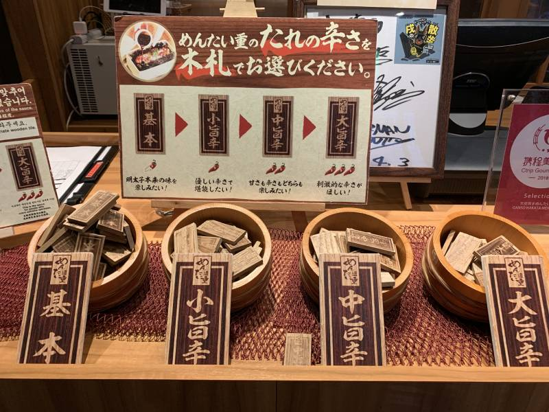 元祖博多明太子飯店內口味木牌