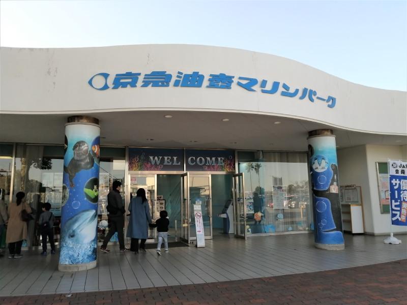京急油壺海洋公園入口