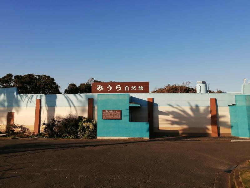 三浦自然館